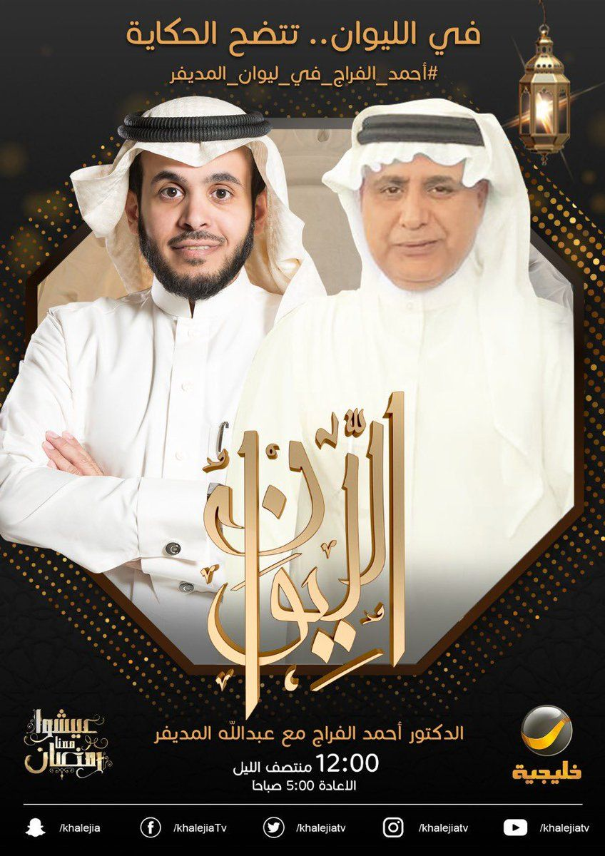 أحمد الفراج ضيف برنامج الليوان اليوم 4 5 2020 Nun Dress Linn Fashion