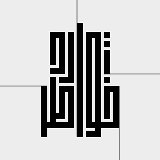 Ghada Medhat Maghraby On Instagram Telepathy توارد خواطر Typography Arabictypography Arabiclettering A