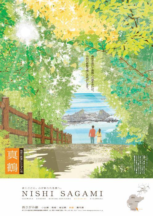 神奈川県観光協会「西さがみ路 5連ポスター 真鶴」