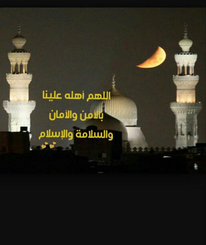 اللهم أهله علينا باﻷمن واﻷمان Landmarks Tower Movie Posters