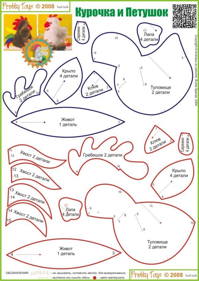 Курочка и Петушок - chicken | moldes de muñecos | Pinterest ...
