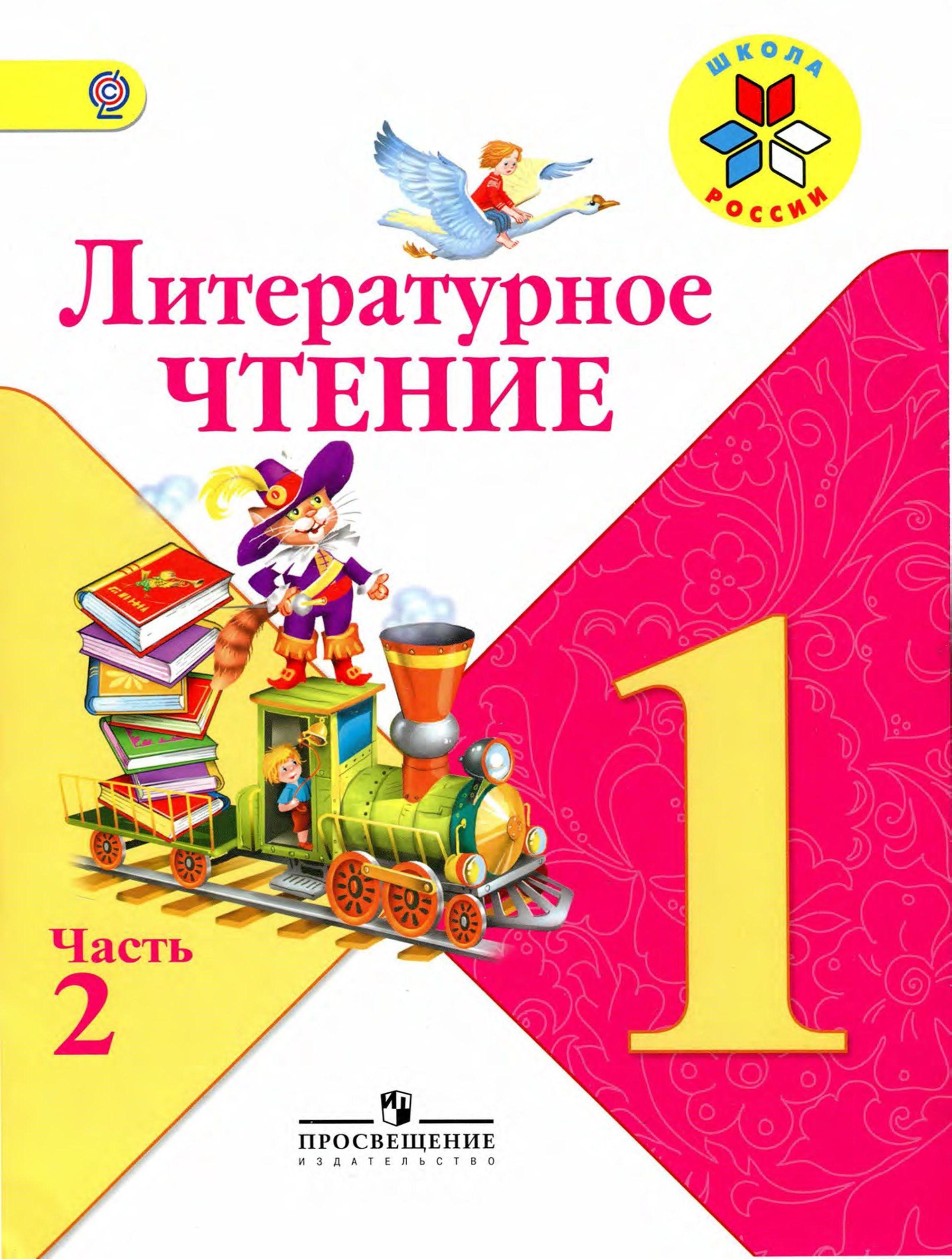 Календарно-тематическое планирование 2 класс по литературному чтению климанова горецкий