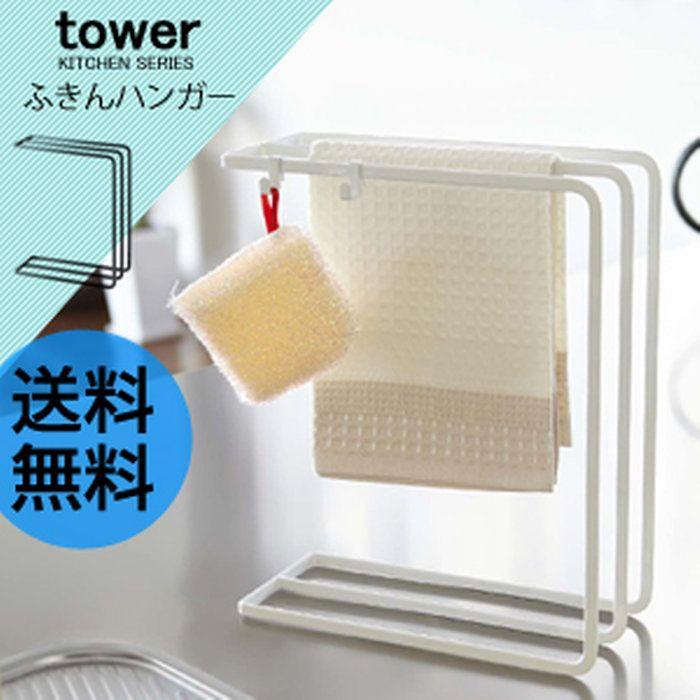 Towerタワーシリーズ布巾ハンガー キッチンタオルハンガーホルダー干し