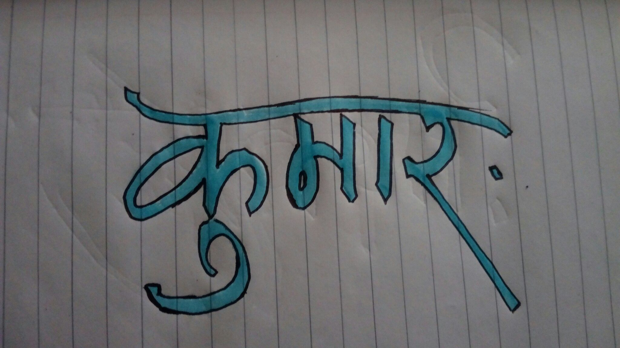Marathi handwriting font by curve sketch pen karan