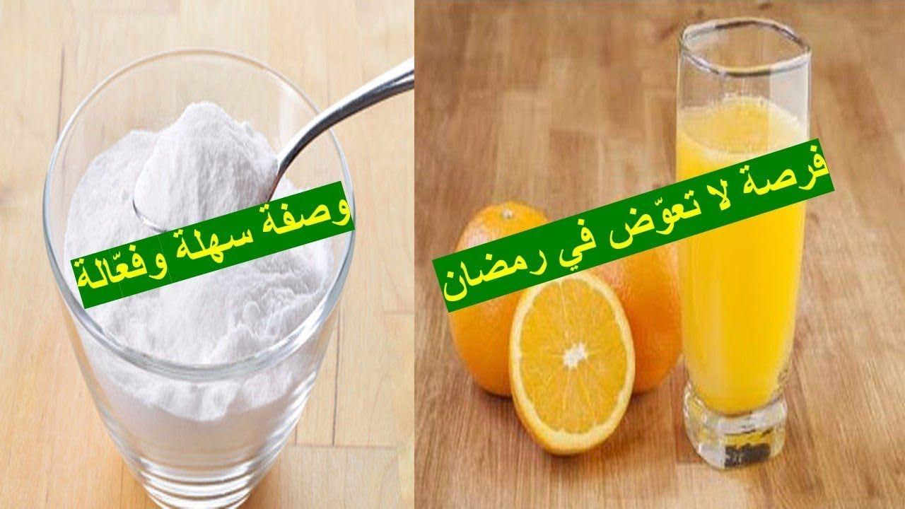 Ramadaniyat رمضانيات 28 فرصة لا تعوض في رمضان وصفة سهلة وفع الة للإ Remedies Food
