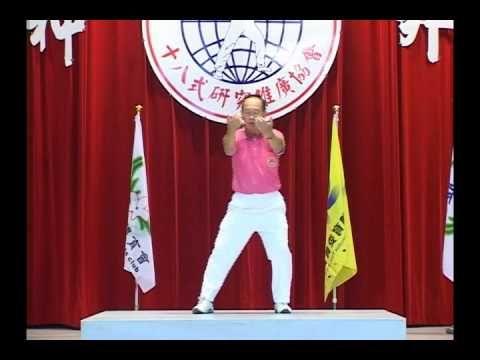 太極氣功十八式- 精華版 - YouTube | Exercise