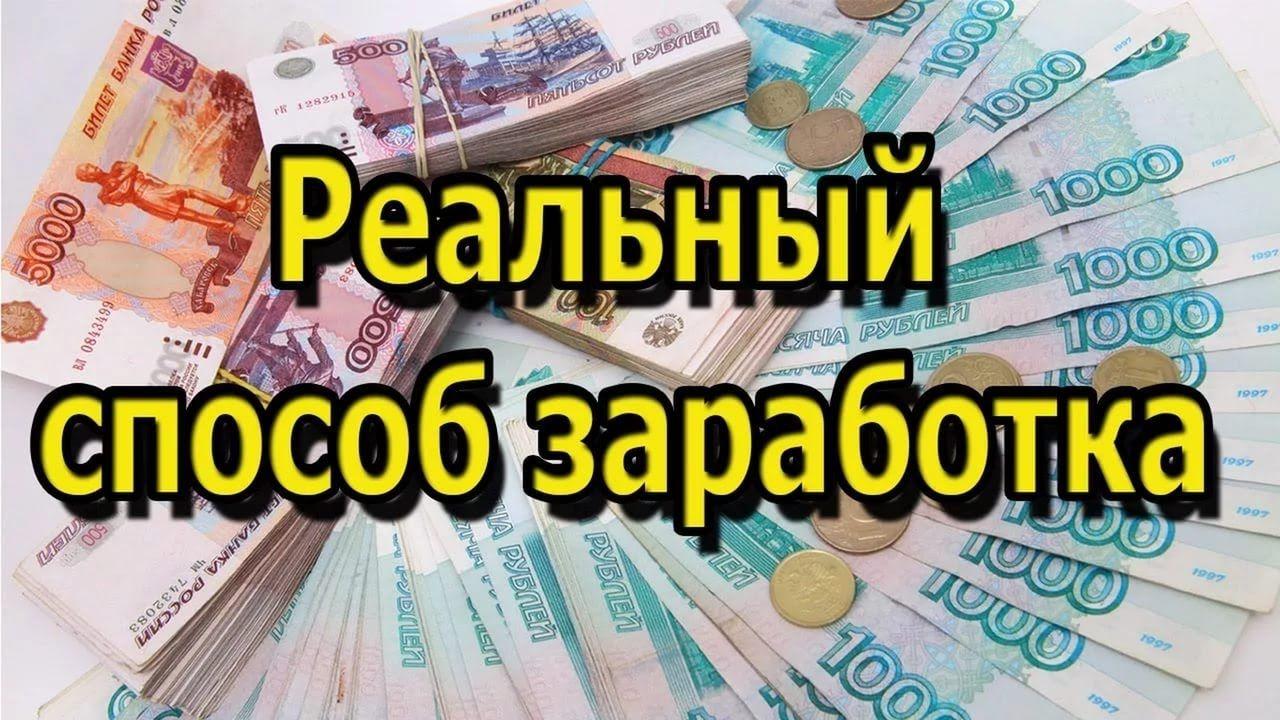 Как заработать деньги в интернете на жизнь как заработать в интернете с 10 рублями