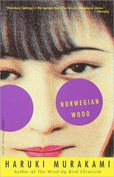 E questa era l'edizione paperback dell'editore Knopf (Usa) | Norwegian Wood | Haruki Murakami