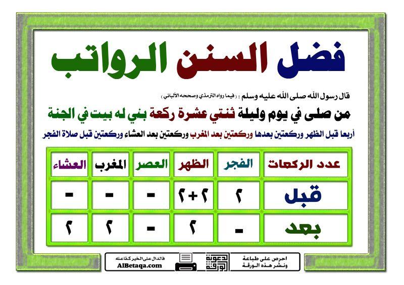 فضل السنن الرواتب موقع البطاقة الدعوي Quran Quotes Verses Quran Tafseer Quran Quotes