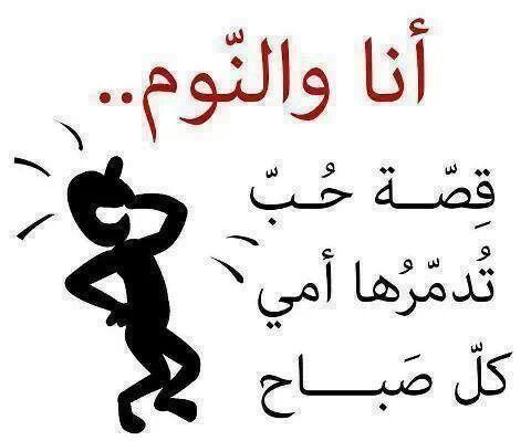 صور مضحكة عن النوم و انا Sowarr Com موقع صور أنت في صورة Arabic Funny Funny Quotes True Words