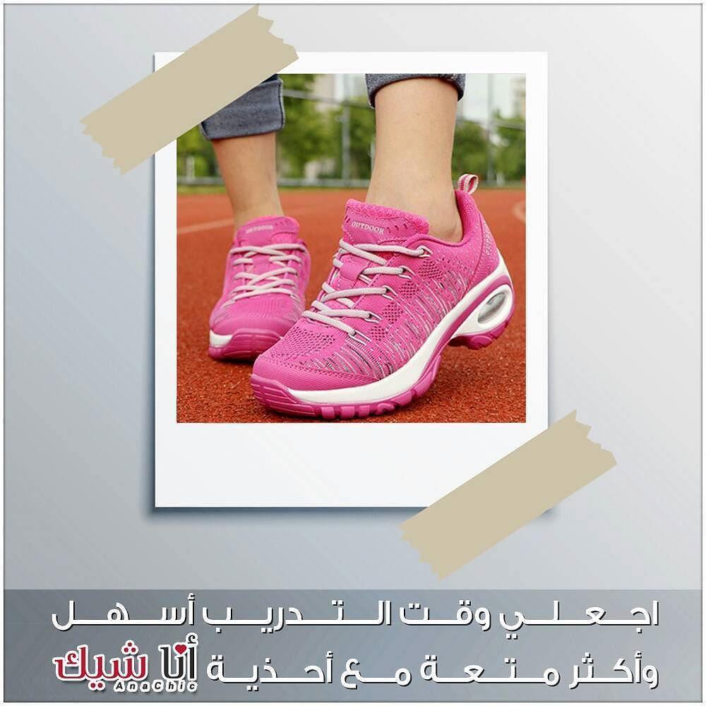 اجعلي وقت التدريب أسهل وأكثر متعة مع أحذية أناشيك متجر أناشيك تدريب تمرين رياضة احذية جزم سبورت منوعة تمارين ر Sneakers Nike Sneakers Nike Free
