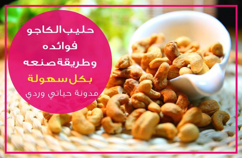 فوائد حليب الكاجو واسهل طريقة لصنع حليب الكاجو Food Cashew Milk Benefits Milk Benefits