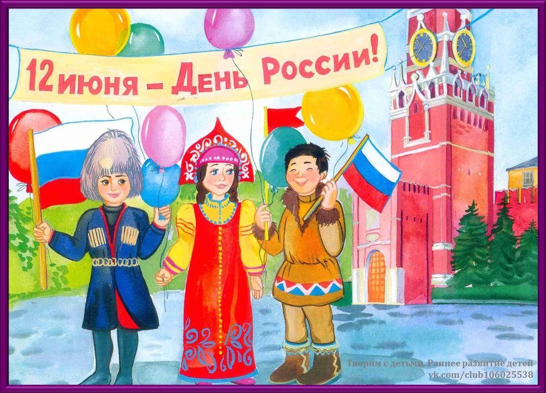 День России 12 июня   Картинки, Дети, Праздник