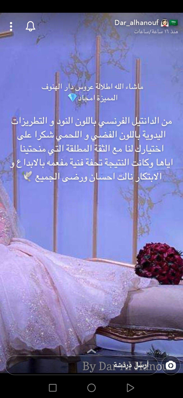 Pin By Sana Azhary On Wedding Wedding Lilo Map