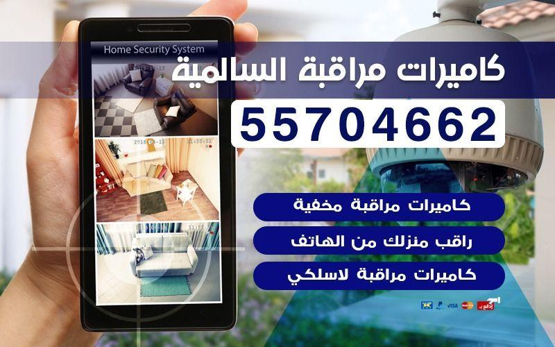 فني كاميرات مراقبة السالمية 55704662 كاميرات مراقبة منزلية Home Security Systems Home Security Security System