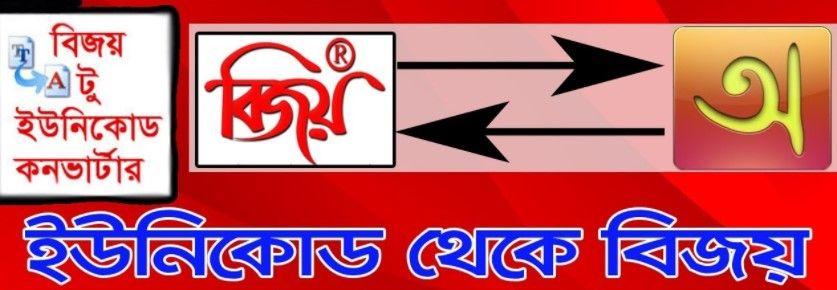 Unicode to Bijoy Converter - Avro to Bijoy Converter   Free