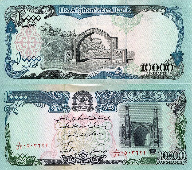 10 000 Afghans Unc Banknote