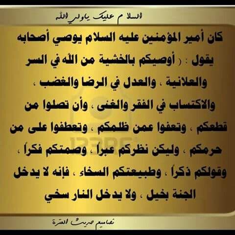 Pin By Free Luna On احاديث اهل البيت عليهم السلام Ali Quotes Quotes Sheet Music