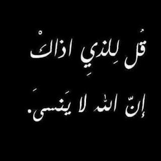 قل للذى اذاك إان الله لا ينسي Pictures Arabic Calligraphy Betrayal