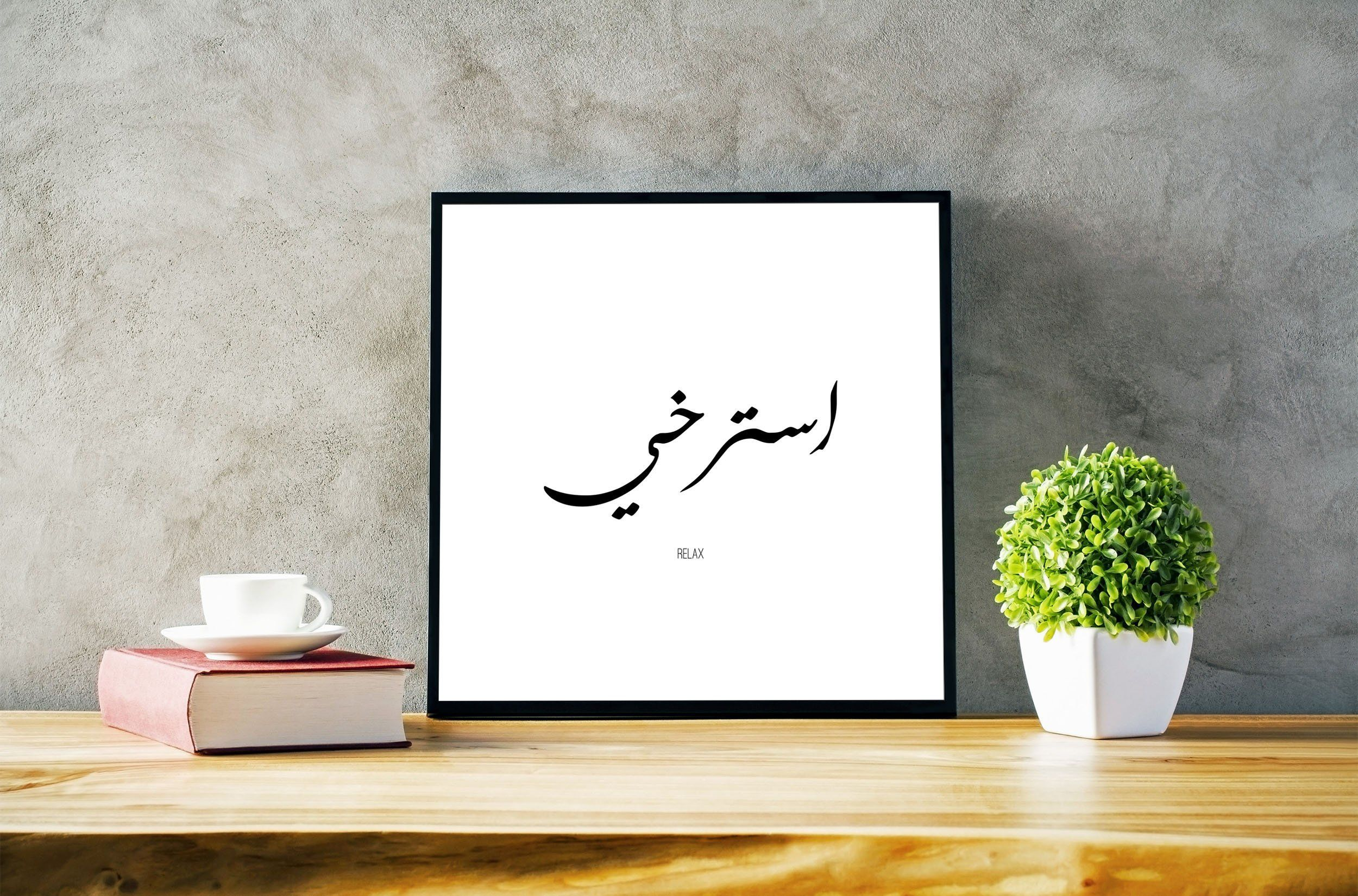 Relax arabic calligraphy inspirational quotes wall art