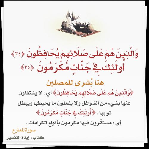تدبر آية Islamic Quotes Quran Quran Quotes Islamic Phrases