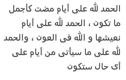 الحمد لله على ايام مضت Math Arabic Calligraphy Math Equations