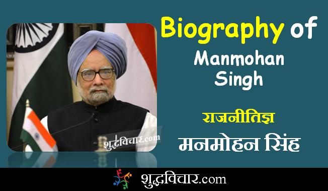 manmohan singh biography in hindi manmohan singh in hindi