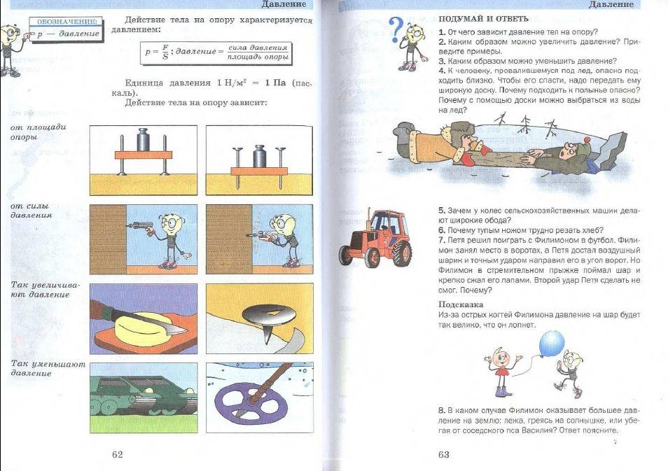 Учебник 2 часть 4 класса а п поляковачто делают жаткой