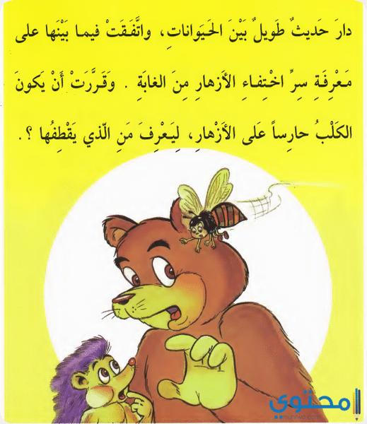 قصص قبل النوم للاطفال Learn Arabic Alphabet Arabic Books Arabic Kids