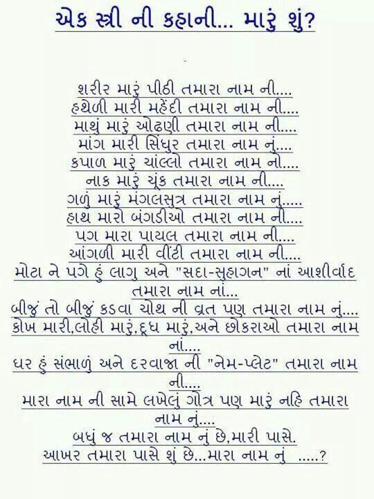 Gujarati Quote Husband Quotes Love Quotes For Him Gujarati Quotes