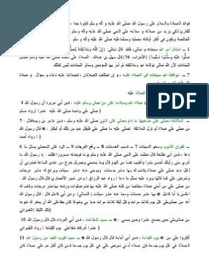 فوائد الصلاة والسلام على رسول الله صلى الله عليه و آله وسلم Free Books Download Book Sites Free Pdf Books