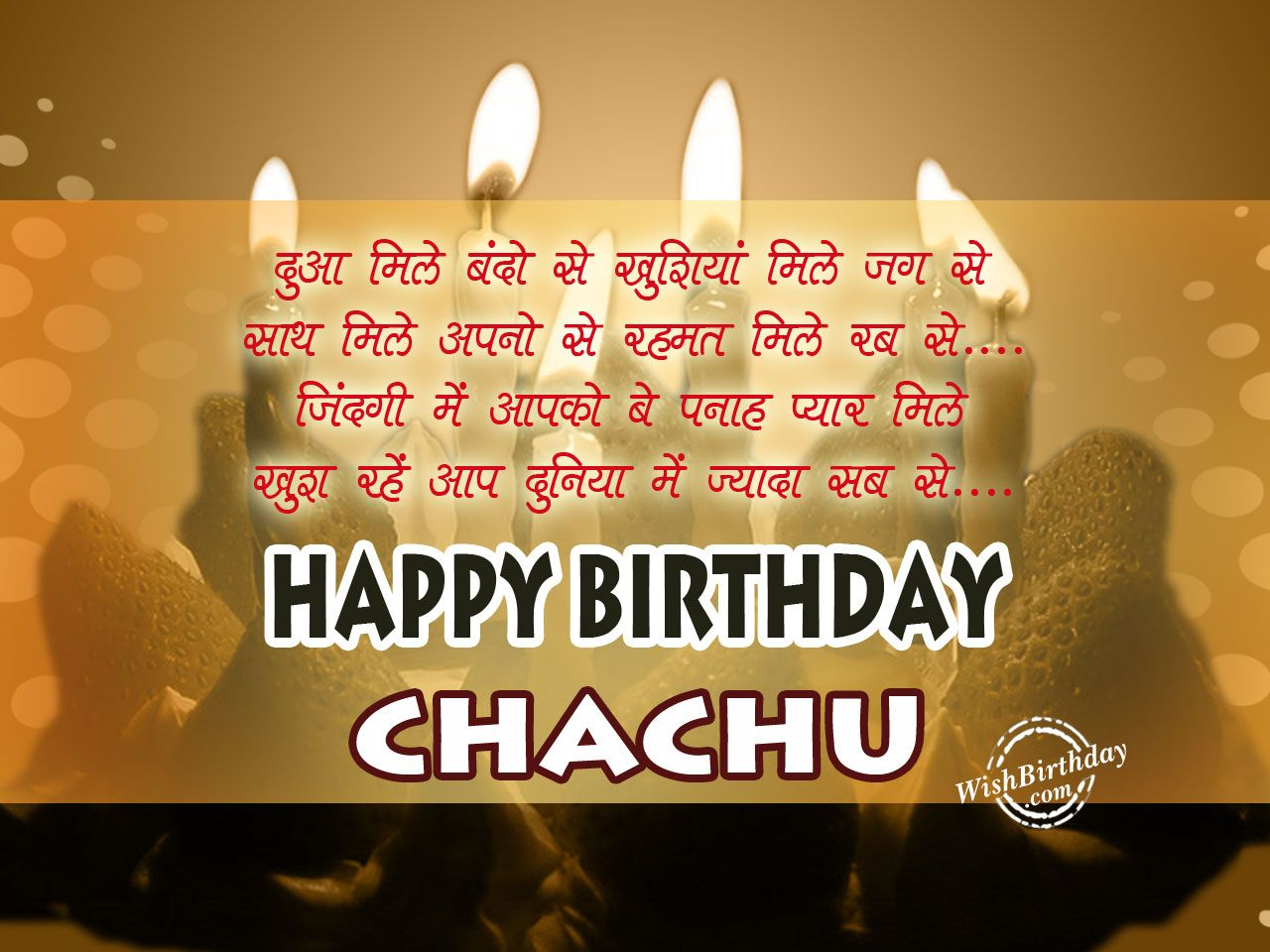 chachu happy birthday cakes photos happy birthday cakes happy