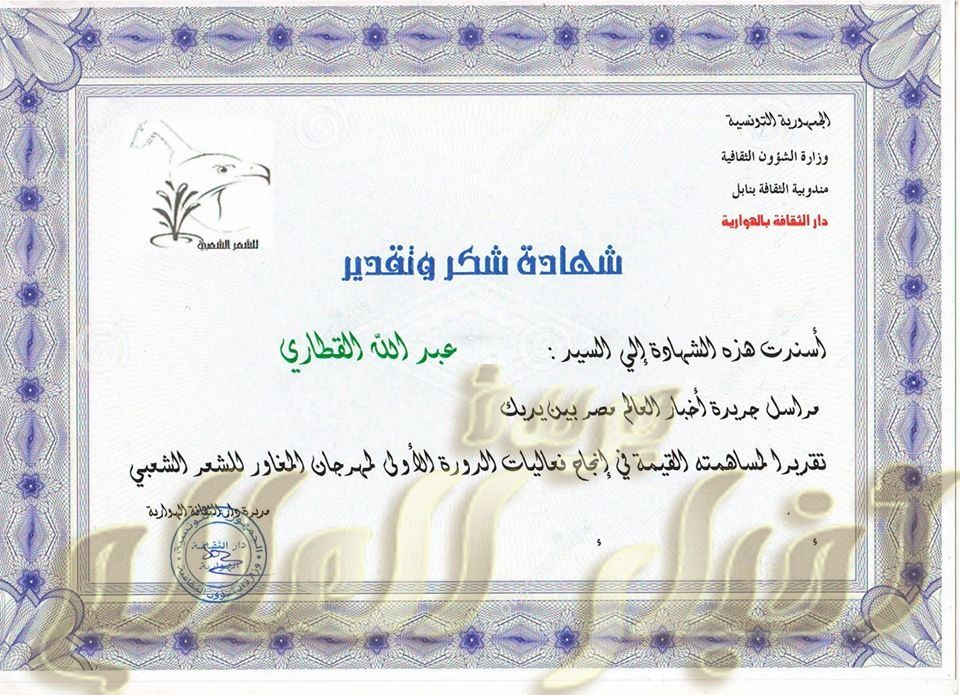 شهادة شكر وتقدير جريدة أخبار العالم مكتب تونس Place Card Holders Social Security Card Place Cards