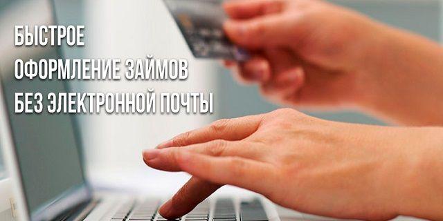 Взять срочный онлайн займ на карту без электронной почты в ...
