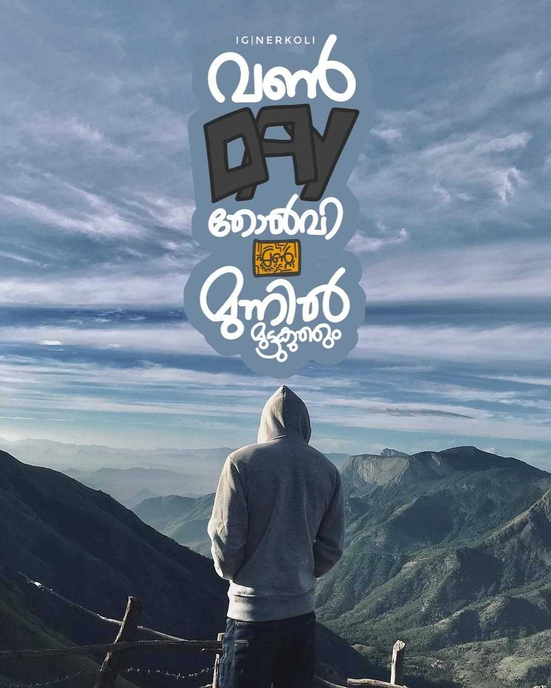 Pin by Afrin Tc on I am a MALLU (With images) | Malayalam ...