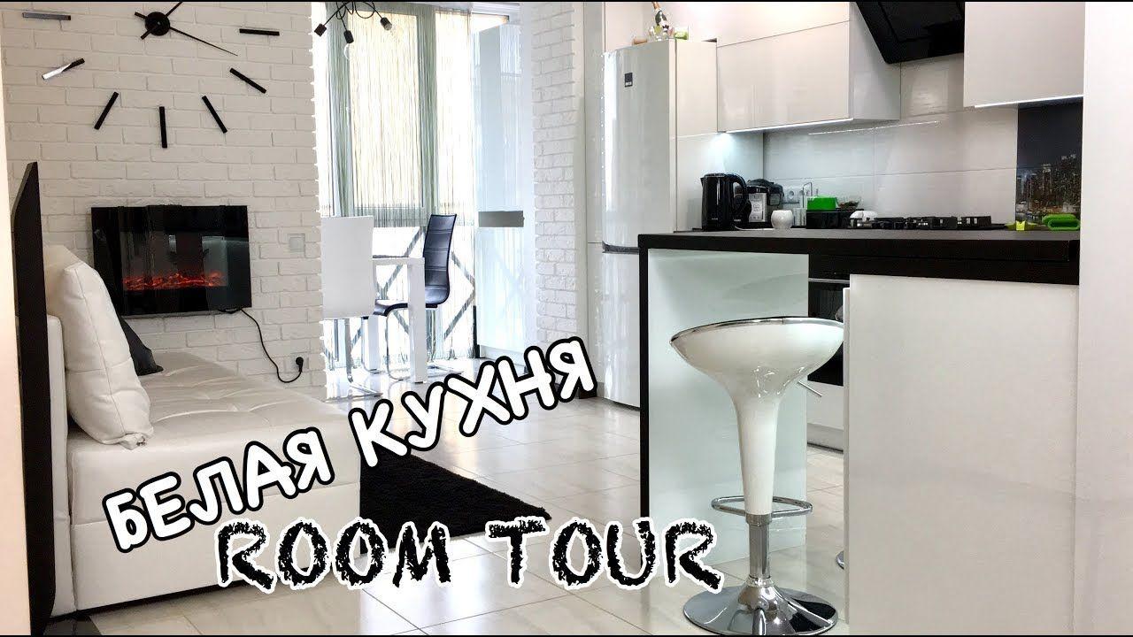 кухня о которой мы мечтали белая кухня Room Tour кухня студия