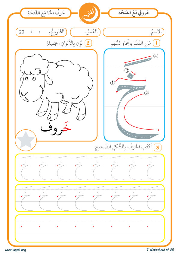 Letter Kha With Fatha In 2020 Arabic Worksheets Arabic Alphabet For Kids Arabic Colors