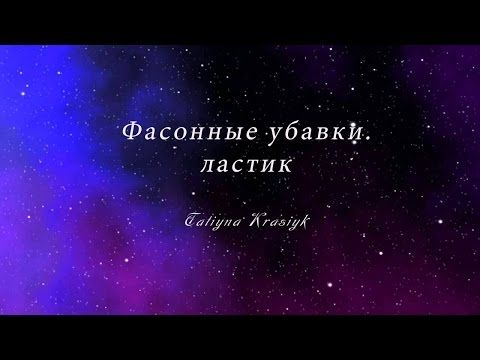 Фасонные убавки Ластик - YouTube