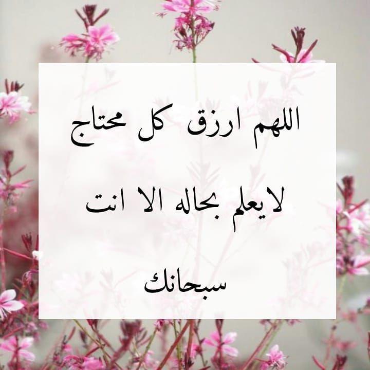 اللهم قربني إليك قرب المحب لا قرب المحتاج فاللهم حبك وحب كل عمل يقربني لحبك وحب من يحبك واجعل ملائكة السماء وج Islamic Quotes Islamic Nasheed Morning Quotes