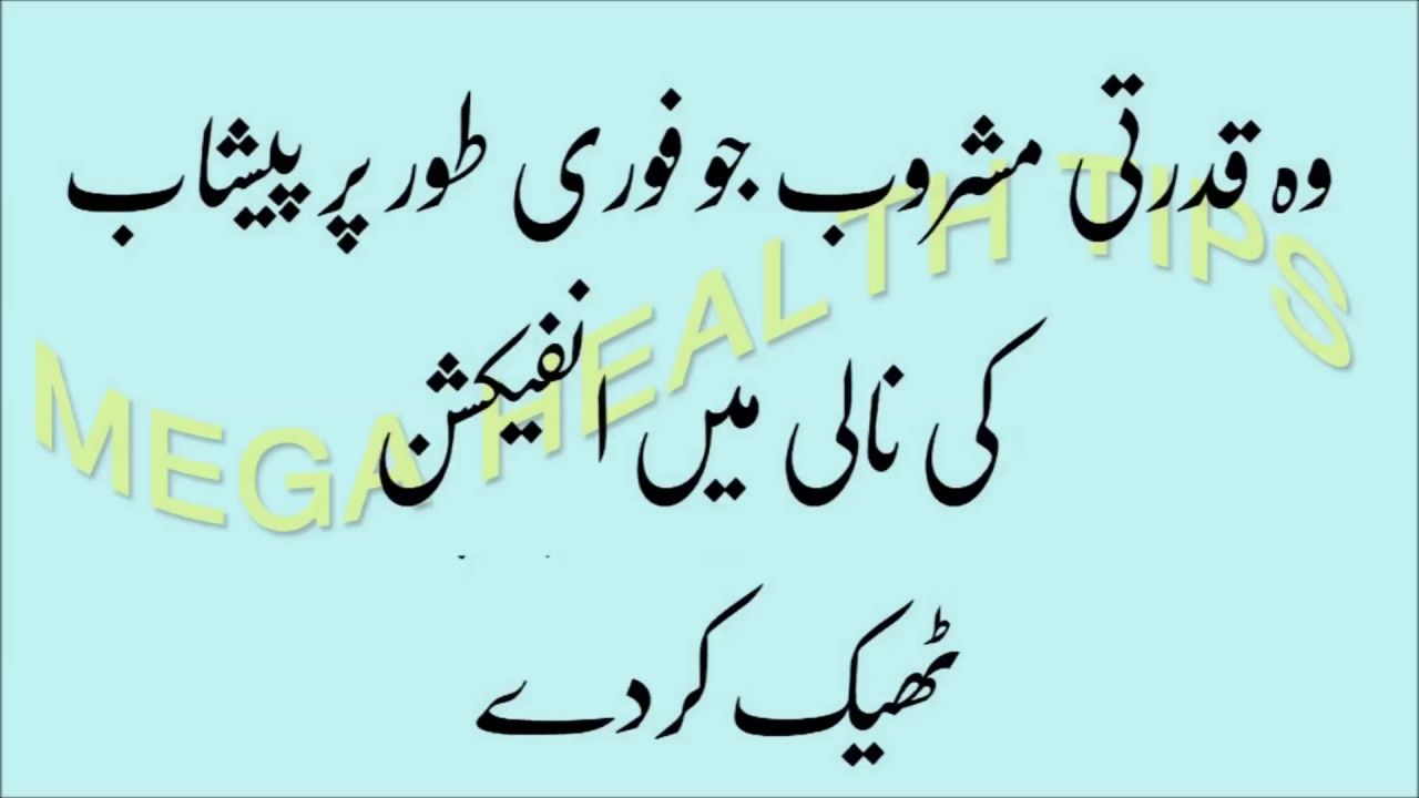 Urine Infection Home Remedies In Urdu Best Beauthy Tip In 2018