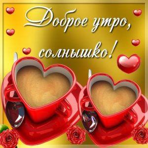 Доброе Утро открытки с ласковыми словами | Доброе утро ...