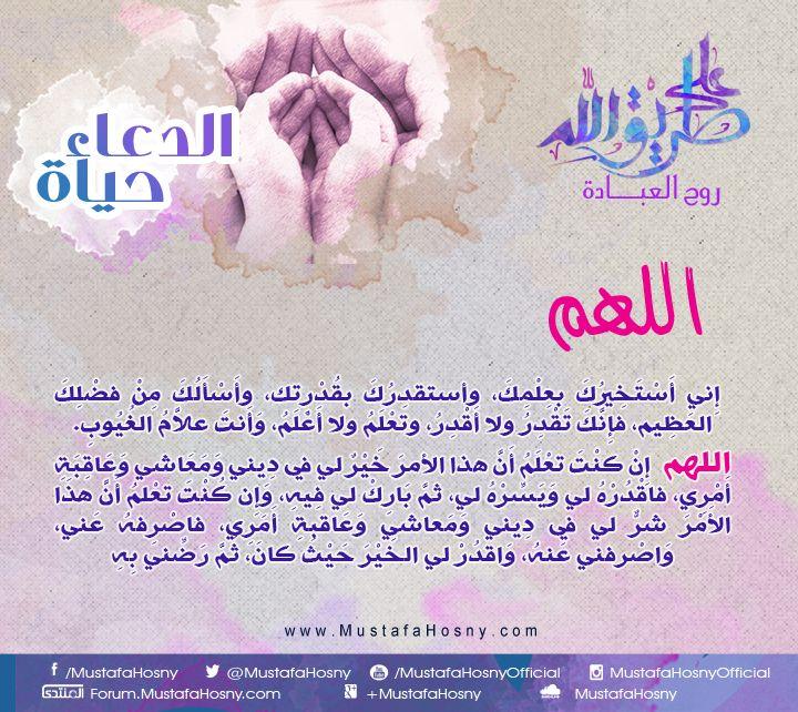 الحلقة 9 قصر و جمع الصلاة Allah Words Arabic Quotes
