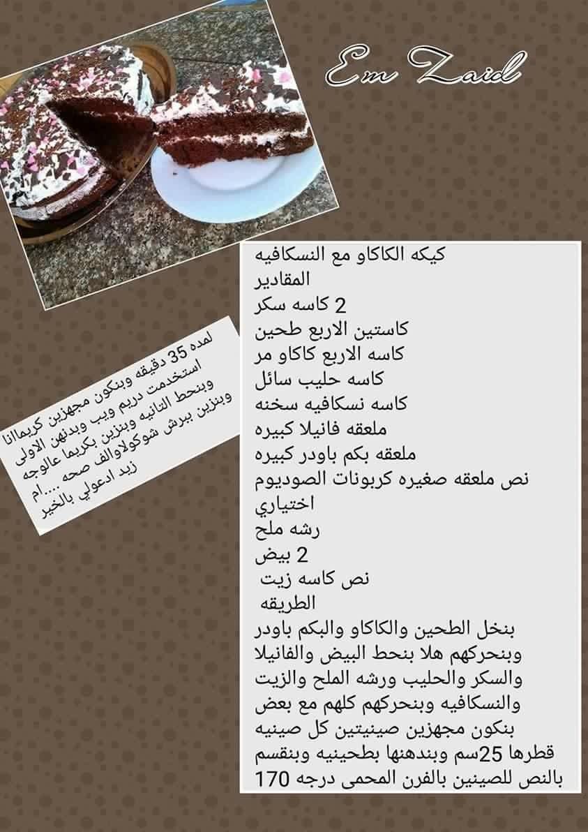كيكة الكاكاو مع النسكافيه Food Pictures Food And Drink Chocolate Cake