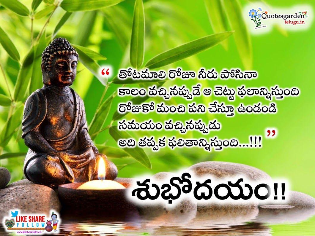 Daily Telugu Good Morning Quotations For Friends Telugu Good