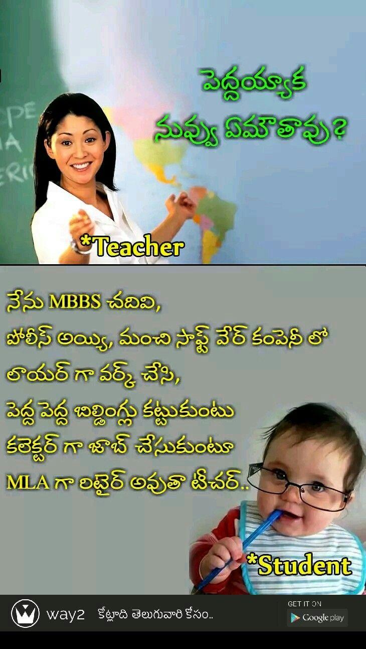 Pin By Lakshman Mekala On Daily News Telugu Jokes Funny Jokes Jokes