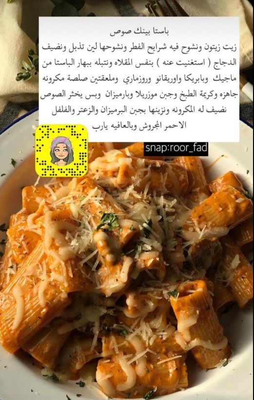 Pin By Suhaila Al Dhahouri On باستا Food Receipes Cooking Recipes Desserts Cookout Food