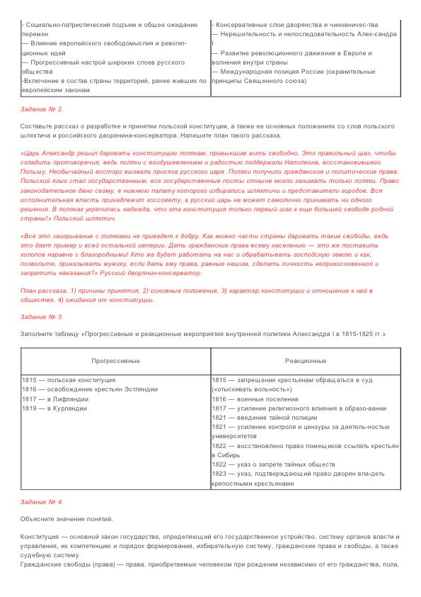 Гдз по информатике и акт макаров 5 класс рабочая тетрадь
