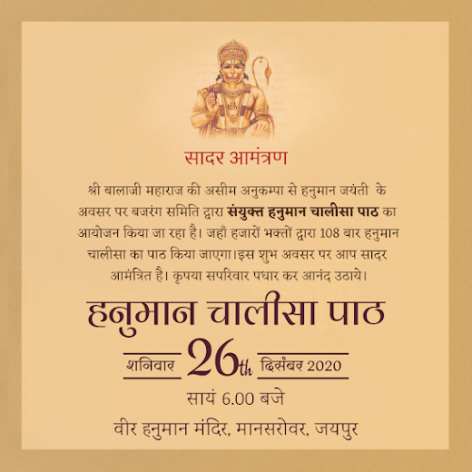 Download Free Invitation Card Templates For Sawamani Puja Hindi Unexpected Web In 2021 Free Invitation Cards Invitation Card Maker Invitation Cards