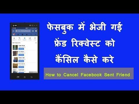 Facebook me sent friend request ko cancel kaise kare   My face book, Sent, Kare