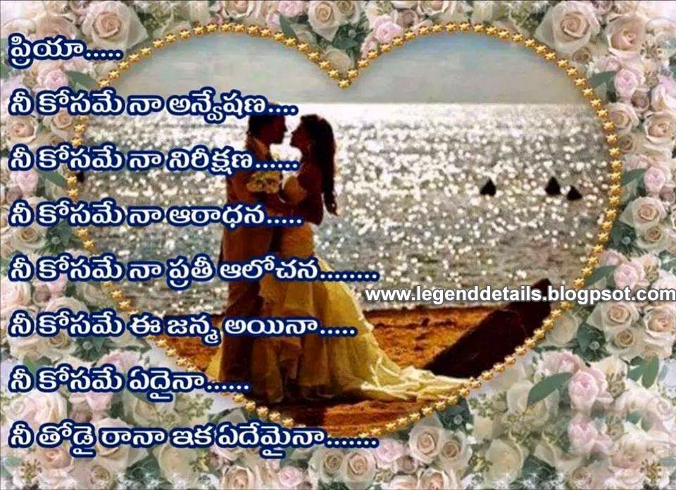 Amazing True Love Messages In Telugu With Images With Images Love Funny Birthday Cards Online Inifofree Goldxyz